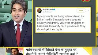 DNA: Analysing Shahid Afridi's remark that Pakistan doesn't need Kashmir - ZEENEWS