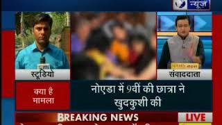 Delhi: शिक्षकों से परेशान होकर 9वीं की छात्रा ने दी जान; प्रिंसिपल समेत 2 टीचर गिरफ्तार - ITVNEWSINDIA