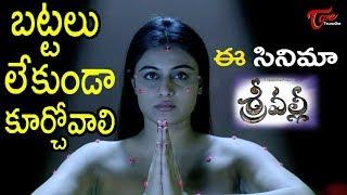 Srivalli Back to Back Trailers || Rajath || Neha Hinge - TELUGUONE