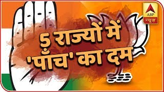 Know what stock markets predict of the Assembly election results | Kaun Banega Mukhyamantr - ABPNEWSTV