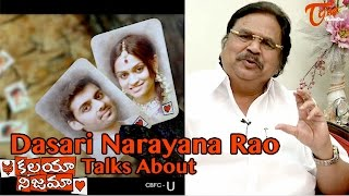 Dasari Narayana Rao Talks About Kalaya Nijama Movie ||  Raj Donepudi  || Geetha Bhagat - TELUGUONE