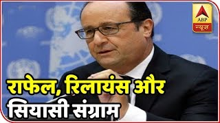 "Francois Hollande's reveals Anil Ambani's ""Reliance Defence"" as the offset partner in ""Rafale deal"" - ABPNEWSTV"