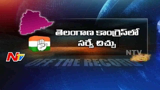 Survey Fight Between Congress Leaders in Telangana || Off The Record || NTV