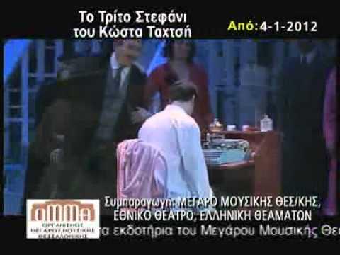 Το Τρίτο Στεφάνι - TV Spot
