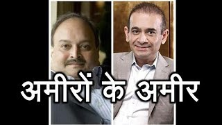 PNB Scam: Mehul Choksi: You can't even IMAGINE the kind of MONEY he has - ABPNEWSTV