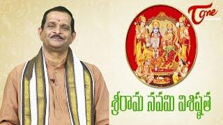 శ్రీ రామ నవమి విశిష్టత | Significance of Sri Rama Navami - TELUGUONE