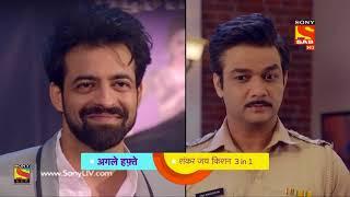 Shankar Jai Kishan 3 in 1 - शंकर जय किशन 3 in 1 - Episode 55 - Coming Up Next - SABTV