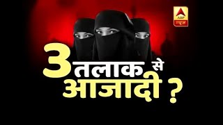 People will lose faith from Quran and Allah if we don't stop it now, says Triple Talaq vic - ABPNEWSTV