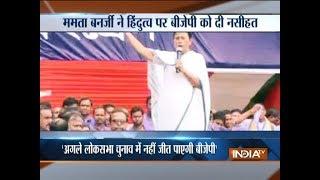 BJP trying to create atmosphere of 'Talibani Hinduism', says West Bengal CM Mamata Banerjee - INDIATV