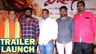 Vijay Sethupathi Telugu Movie Trailer Launch - TFPC