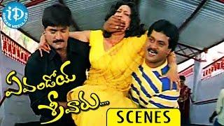 Evandoi Srivaru Movie Scenes || Rama Prabha, Sunil, Srikanth Funny Comedy Scene - IDREAMMOVIES