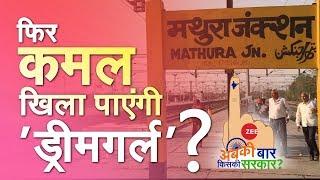 Lok Sabha Election 2019: Mathura में फिर चलेगा 'ड्रीमगर्ल' Hema Malini का जादू? - ZEENEWS