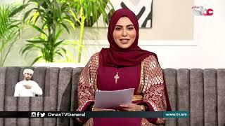 #من عمان   الخميس 22 أكتوبر 2020