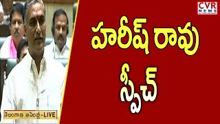 Harish Rao Praises Speaker Pocharam Srinivas Reddy in Telangana Assembly | CVR News - CVRNEWSOFFICIAL