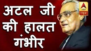 ABP News LIVE | Atal Bihari Vajpayee's condition worsens | ALL LATEST UPDATES - ABPNEWSTV