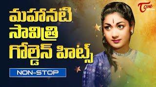 మహానటి సావిత్రి గోల్డెన్ హిట్స్ | Savitri All Time Telugu Golden Hits | Savitri Old Songs Collection - TELUGUONE