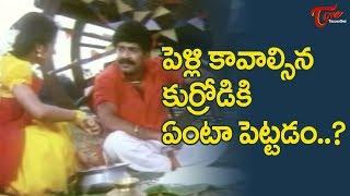 పెళ్లికావాల్సిన కుర్రోడికి ఏంటా పెట్టడం? | Rajasekhar And Meena Best Comedy Scenes | NavvulaTV - NAVVULATV