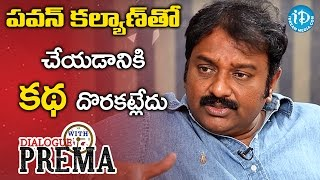 VV Vinayak About Movie With Pawan Kalyan || #KhaidiNo150 || Dialogue With Prema - IDREAMMOVIES