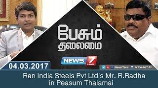 Paesum Thalaimai 04-03-2017 Ran India Steels Pvt Ltd's Mr. R.Radha – News7 Tamil Show