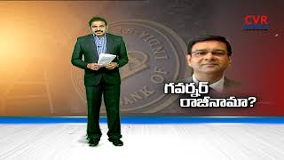 గవర్నర్ రాజీనామా ? | RBI Governor Urjit Patel may quit at next board meeting on November | CVR News - CVRNEWSOFFICIAL