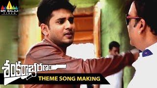 Sankarabharanam Movie Theme Song Making | Nikhil | Nanditha | Kona Venkat | Sri Balaji Video - SRIBALAJIMOVIES