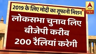 Kaun Jitega 2019: BJP To Conduct Around 200 Rallies For Lok Sabha Elections | ABP News - ABPNEWSTV