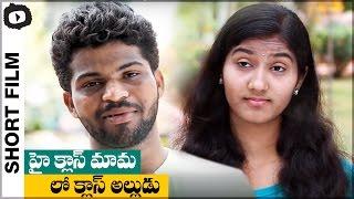 High Class Mama Low Class Alludu Telugu Short Film | 2016 Latest Short Films | Khelpedia - YOUTUBE