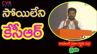T-Congress Working President Revanth Reddy Speech at Praja Garjana sabha in Bhainsa | CVR NEWS - CVRNEWSOFFICIAL