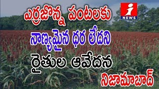 Special Focus On Armoor Farmers Protest | Demand Minimum Support Price For Turmeric&RedJowar | iNews - INEWS