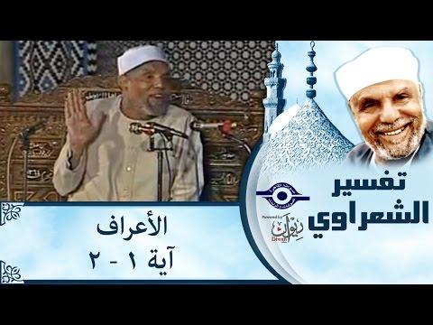 الشيخ الشعراوي | تفسير سورة الأعراف، (آية ١-٢)