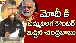 మోడీ కి దిమ్మదిరిగే కౌంటర్ | CM Chandrababu strong Counter To PM Modi Comments | CVR News - CVRNEWSOFFICIAL
