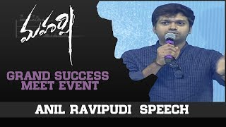 Anil Ravipudi Speech - Maharshi Grand Success Meet Event - DILRAJU