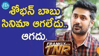 శోభన్ బాబు సినిమా ఆగలేదు..ఆగదు - Rahul Ravindran || Frankly With TNR - IDREAMMOVIES