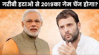 Congress Garibi Hatao Slogan Game Changer In Lok Sabha Elections 2019? कांग्रेस न्यूनतम आय गारंटी - ITVNEWSINDIA