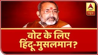 Samvidhan Ki Shapath: Giriraj Singh Accused Of Giving Comment Meant To Divide People?   ABP News - ABPNEWSTV