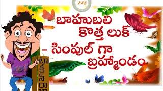 Prabhas As Baahubali New Poster Look Report - సింపుల్ గా బ్రహ్మాండం - MARUTHITALKIES1