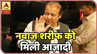 Namaste Bharat: Nawaz Sharif and daughter Maryam get released from jail after court suspen - ABPNEWSTV