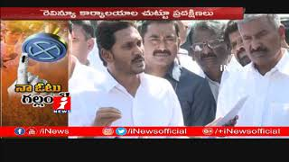 Kakinada Election Commission Negligence Over Names Missing From Voter List | iNews - INEWS
