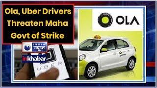 Mumbai: बेस्ट हड़ताल के बाद ओला-उबर ड्राइवरों ने भी दी धमकी, मुंबईकरों को होगी परेशानी - ITVNEWSINDIA