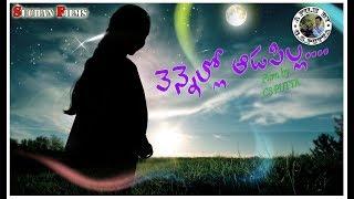 Vennello  Aadapilla || CS PUTTA || SUCHAN FILMS ||  Telugu Short Films 2017 || kmr  Short Films - YOUTUBE