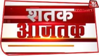 आज सुबह की ताजा खबरें | Shatak Aajtak | February 22, 2019 - AAJTAKTV