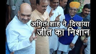 Amit Shah shows victory sign before entering the parliament - ABPNEWSTV
