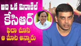KCR said that after watching Fidaa: Dil Raju || Fidaa collections || #Fidaa || Indiaglitz Telugu - IGTELUGU