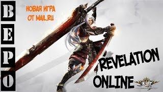 Revelation Online - Новая MMORPG от Mail.ru