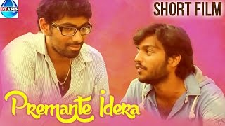 Premante Idera  - ప్రేమంటే ఇదేరా Telugu Short Film | 2017 Latest Telugu Short Films | Oyasis - YOUTUBE
