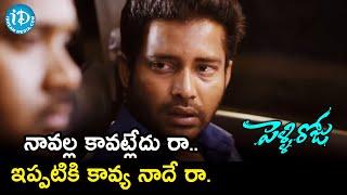 Dinesh Emotional Scene | Pelli Roju Telugu Movie | Nivetha Pethuraj | Miya | Nelson Venkatesan - IDREAMMOVIES