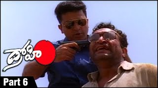 Drohi Telugu Action Movie Parts 06 | Kamal Haasan | Arjun | Gautami - RAJSHRITELUGU