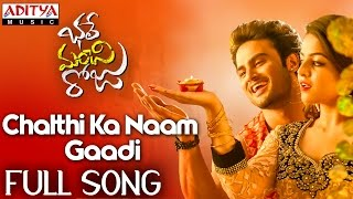 Chalthi Ka Naam Gaadi Full Song II Bhale Manchi Roju Songs II Sudheer Babu, Wamiqa Gabbi - ADITYAMUSIC