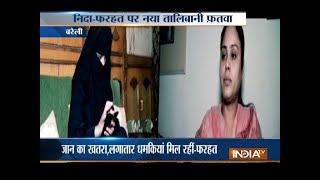 Fatwa asks triple talaq victims Nida Khan, Farhan Naqvi to leave India in 3 days - INDIATV