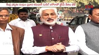 YCP Leaders Met Election Commissioner Sunil Arora over Voters List Mistakes | CVR News - CVRNEWSOFFICIAL
